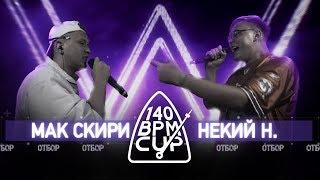 140 BPM CUP: МАК СКИРИ Х НЕКИЙ Н. (Отбор)