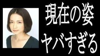 長谷川京子さんの現在の姿がヤバすぎる!!!