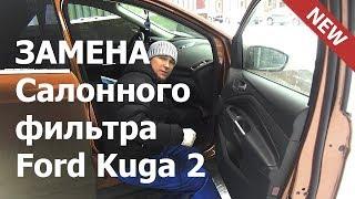 салонный фильтр Ford Kuga 2