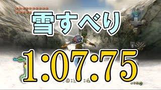 【トワイライトプリンセス】雪すべり 1:07:75【ゼルダの伝説】