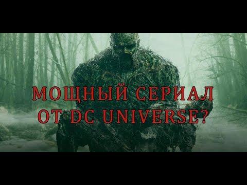Болотная тварь - отличный сериал от DC. Обзор 1 серии