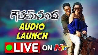 Goutham Nanda Audio Launch || Gopichand, Hansika, Catherine Tresa || NTV
