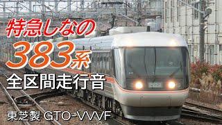 名古屋→長野 東芝GTO 373系特急しなの17号全区間走行音