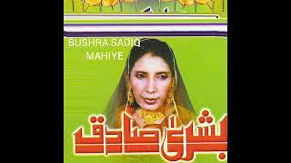 bushra sadiq  haneef taidi  old mahiye