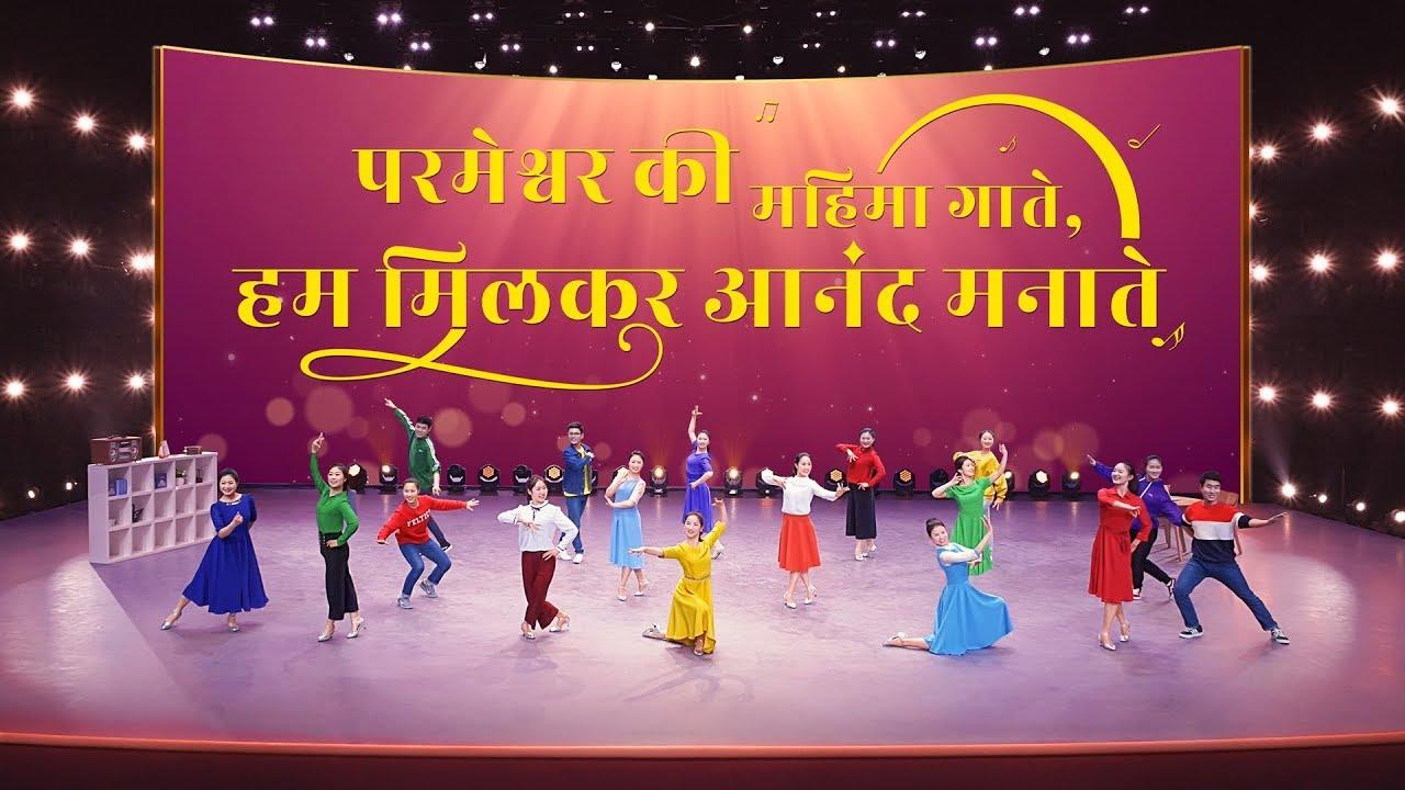 Indian Christian Dance | परमेश्वर की महिमा गाते, हम मिलकर आनंद मनाते | Sing and Dance to Praise God