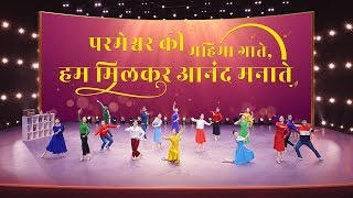 Indian Christian Dance | Christian Dance | परमेश्वर की महिमा गाते, हम मिलकर आनंद मनाते | Sing and Dance to Praise God