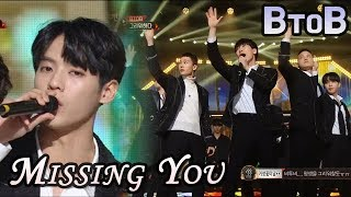 Gambar cover BTOB - Missing You, 비투비-그리워하다 @2017 MBC Music Festival