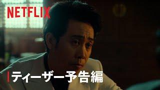 『浅草キッド』ティーザー予告編 - Netflix