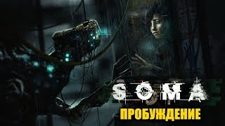 SOMA - Пробуждение часть первая (озвучка Spider-V.I.N.T.,Leddigga,Алена Bastet) thumbnail