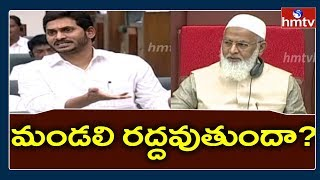 AP Cabinet To Meet Again Over Legislative Council | CM Jagan | hmtv TeluguNews