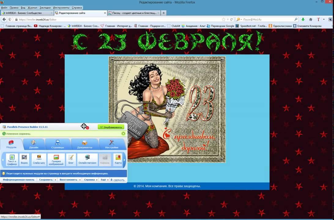 Открытки, как создать вирусную открытку онлайн