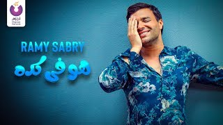 Ramy Sabry - Howa Fi Keda (Official Lyrics Video) | (رامي صبري - هو في كدة (كلمات