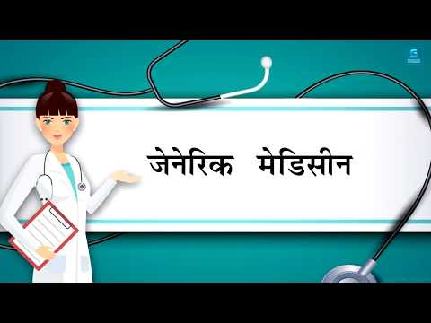 Generic Vs Brand  (Marathi 2018 HD)