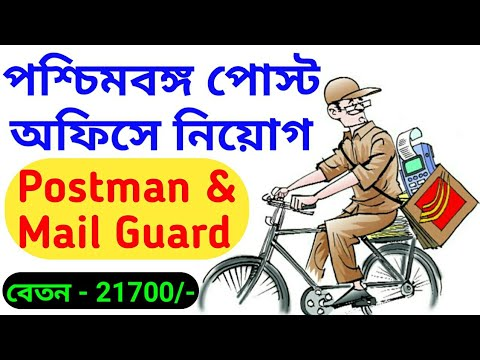 WB Post Office Recruitment Postman & Mail Guard 2018 | West Bengal Postal Circle Postman Niyog