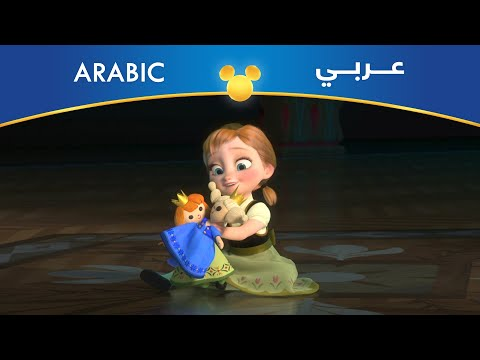 Frozen (Arabic) Do You Want to Build a Snowman