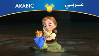 Repeat youtube video Frozen (Arabic) Do You Want to Build a Snowman