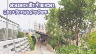 ชวนไป สวนลอยฟ้าเจ้าพระยา - Chao Phraya Sky Park แบบบ้านๆ ดูยังไงให้ไม่หลับคะคุณพี่!