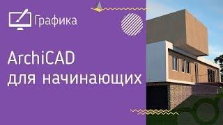 ArchiCAD. Уроки для начинающих