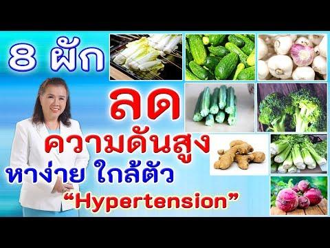 ต้องรู้ !! 8ผักลดความดันโลหิตสูง หาง่าย ใกล้ตัว | Vegetable | พี่ปลา Healthy Fish