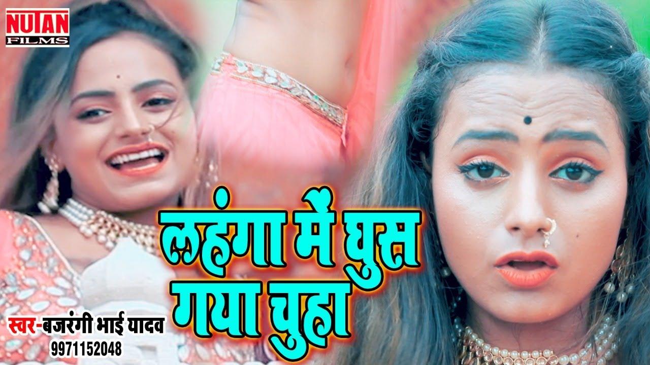 Bajrangi Bhai Yadav का ब्लास्ट भोजपुरी सांग # लहंगा में घुस गया चूहा # Bhojpuri song 2020