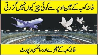 Latest Scientific Research on Kaaba | Why Birds and Planes Do Not Fly Over The Kaaba Urdu Hindi thumbnail