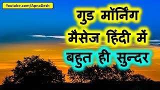 Good Morning Wishes for whatsapp, Sms, Video download, Wallpaper, Shayari, thought, messages