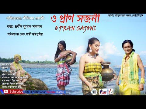 Download NEW KOCH RAJBONGSHI SONG//O PRAN SAJANI//PRABIR SARKAR//Dir.NILIMOY PRODHANI