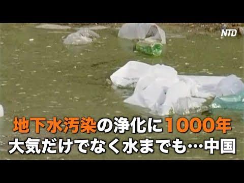 「地下水汚染の浄化に1000年」大気だけでなく水までも…中国【禁聞】  ニュース   新唐人 時事報道   習近平