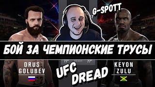 UFC DREAD | БОЙ ЗА ЧЕМПИОНСКИЕ ТРУСЫ