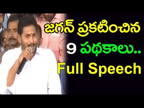 Jagan Mohan Reddy Full Speech AT YSRCP Plenary 2nd Day Guntur    Top Telugumedia