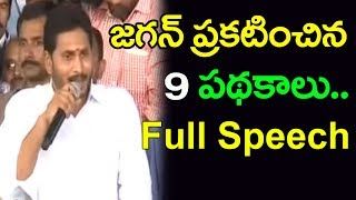 Jagan Mohan Reddy Full Speech AT YSRCP Plenary 2nd Day Guntur || Top telugumedia