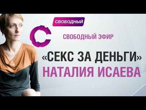Секс за деньги | Наталия Исаева  | Свободный эфир