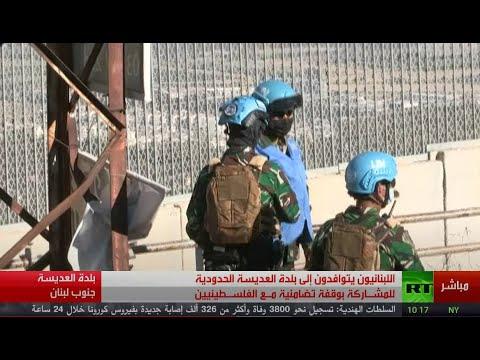 اللبنانيون يحتشدون عند بلدة العديسة الحدودية  - نشر قبل 3 ساعة
