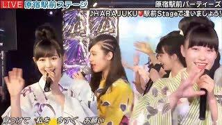 20170629 原宿駅前ステージ#54⑩『HARAJUKU❤駅前Stageで逢いましょう!』...