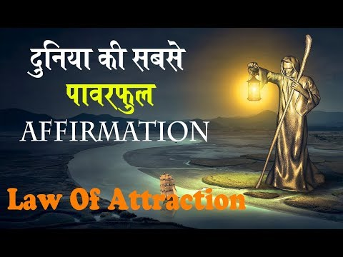 World's Most Powerful Affirmations | Law Of Attraction In Hindi | Manifestation
