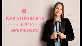 тайм-менеджмент для женщин. Как изменить свою жизнь, не изменяя себя?  16+