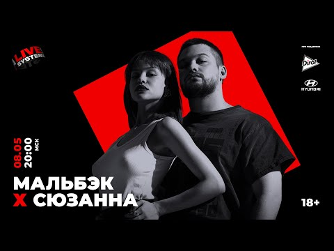 Онлайн-концерт Мальбэк х Сюзанна