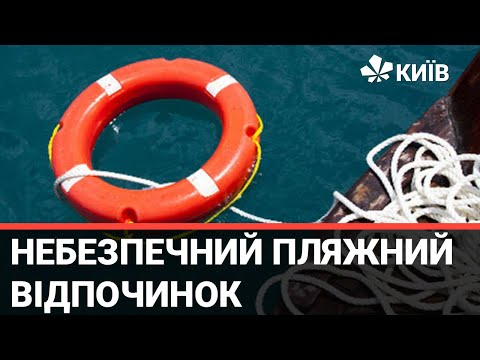 Небезпека на пляжі : як уникнути трагедії на воді