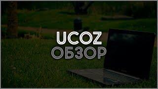 партнерка Ucoz. Обзор, отзывы, выплаты, заработок в Интернете
