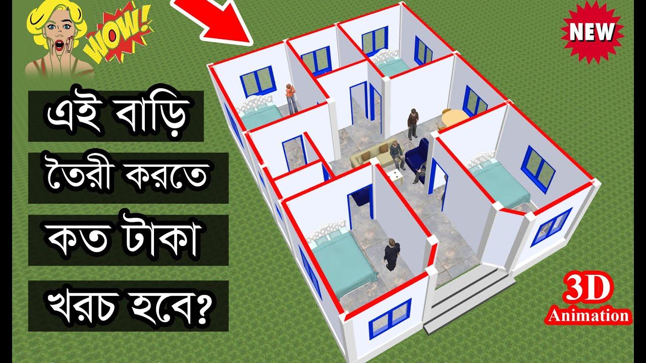 কম খরচে বাড়ি নির্মাণ করুন। 4 Bedroom House Design In BD (Hossain Steel)