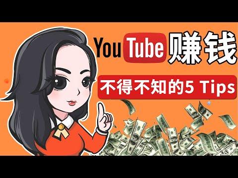 Youtube赚钱2020 | 做Youtube前不得不知的5 Tips | Youtube赚钱教程 | Youtube油管赚钱攻略