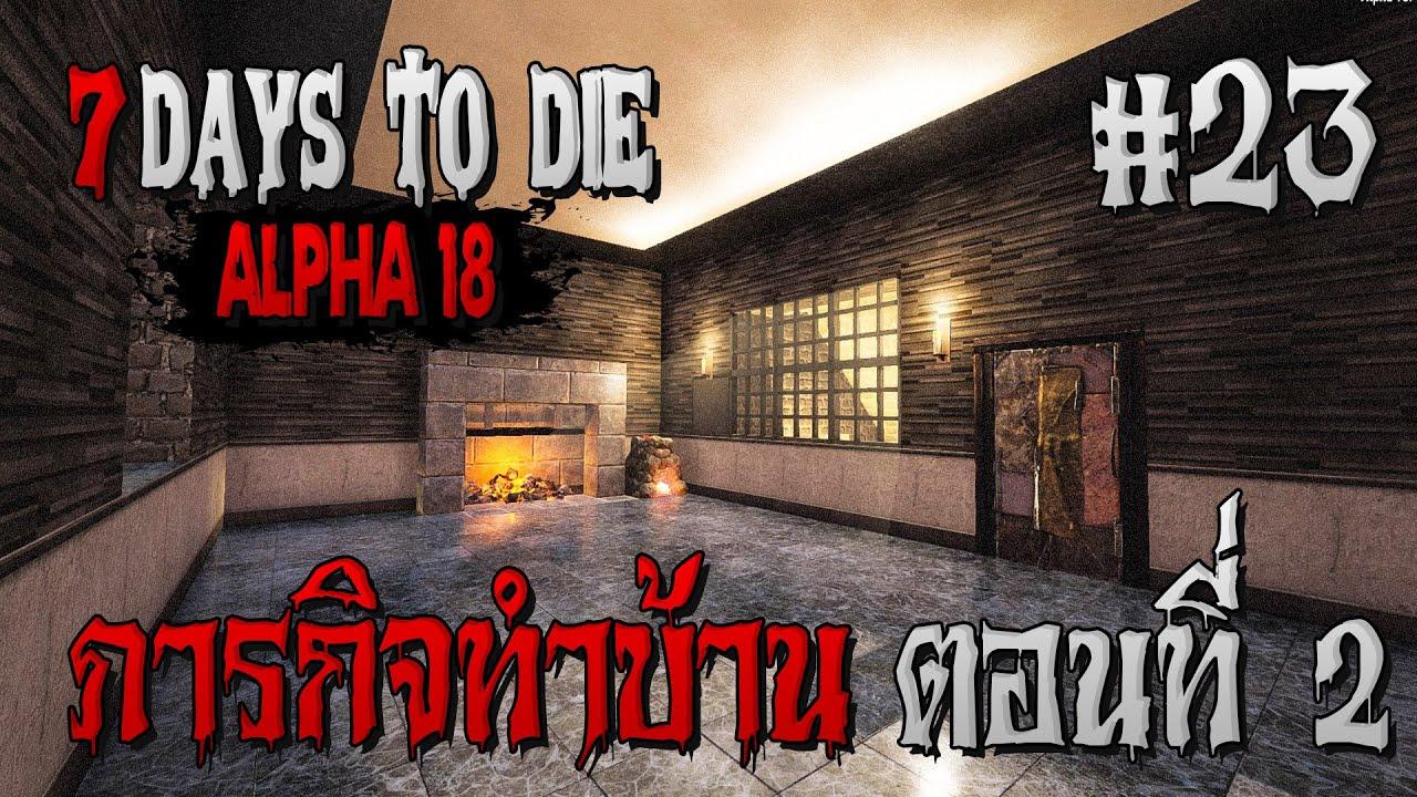 ตกแต่งภายใน..ให้สวยหรู ตอนที่ 2 | 7 Days To Die (Alpha 18) #23