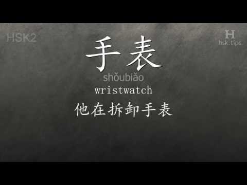 Chinese HSK 2 Vocabulary 手表 (shǒubiǎo), Ex.1, Www.hsk.tips