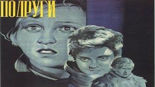 Фильм ПОДРУГИ 1935 в хорошем качестве (Подруги фильм 1935 смотреть онлайн)