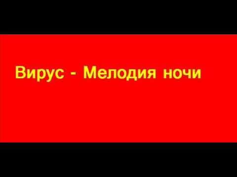 Клип Вирус - Мелодия ночи