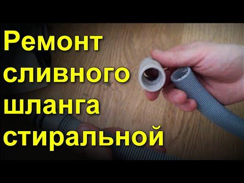 ремонт сливного шланга стиральная, посудомоечная машина