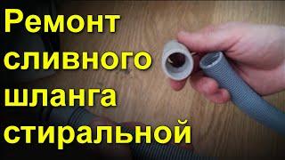 видео Замена сливного шланга