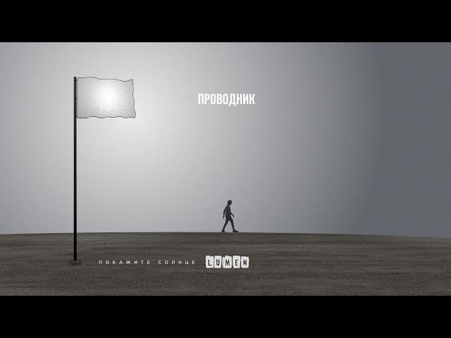 LUMEN — Проводник [альбом