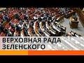 Верховная Рада Зеленского: каких сюрпризов ждать от нового созыва