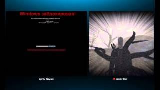 видео Windows заблокирован | Как убрать баннер виндовс заблокирован что делать?